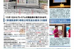 ROKU84_page001