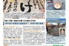 ROKU87_page001